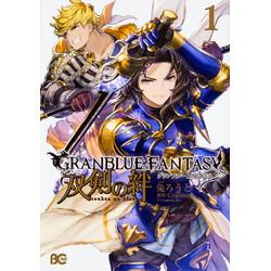 グランブルーファンタジー 双剣の絆(1)