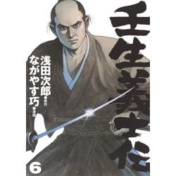 壬生義士伝(6)