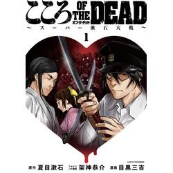 こころ オブ・ザ・デッド ~スーパー漱石大戦~(1)