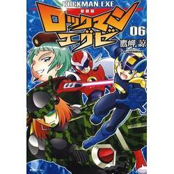 新装版 ロックマンエグゼ(6)