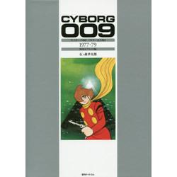 サイボーグ009 [カラー完全版] 1977-79 海底ピラミッド編