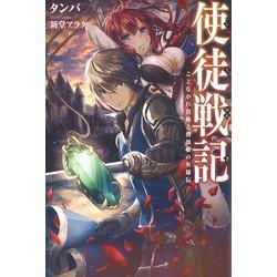 使徒戦記 ことなかれ貴族と薔薇姫の英雄伝(1)