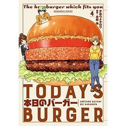 本日のバーガー(4)