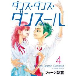 ダンス・ダンス・ダンスール(4)