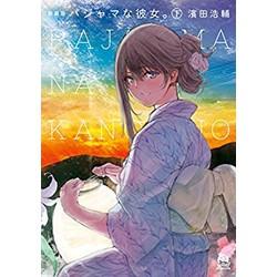 ◆特典あり◆新装版 パジャマな彼女。 (1-2巻 全巻) 全巻セット