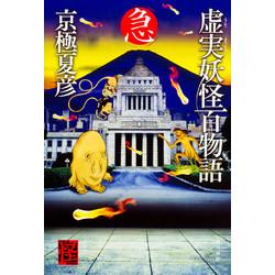 【ライトノベル】虚実妖怪百物語 (全3冊) 全巻セット