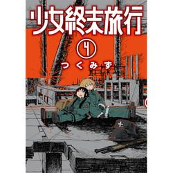 【中古】少女終末旅行 (1-4巻) 全巻セット【状態:良い】