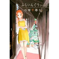 ふらいんぐうぃっち (1-5巻 最新刊) 全巻セット