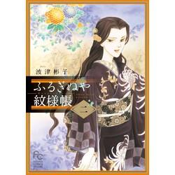 ふるぎぬや紋様帳 (1-2巻 最新刊) 全巻セット