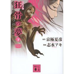 コミック版 狂骨の夢上下巻セット (1-2巻 全巻) 全巻セット
