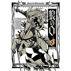 【中古】狼の口 ヴォルフスムント (1-8巻) 全巻セット【状態:可】