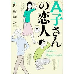 【中古】A子さんの恋人 (1-3巻) 全巻セット【状態:良い】