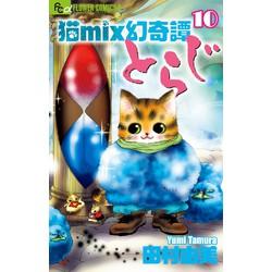 猫mix幻奇譚とらじ (1-10巻 最新刊) 全巻セット