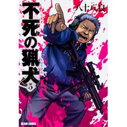 不死の猟犬 (1-5巻 最新刊) 全巻セット