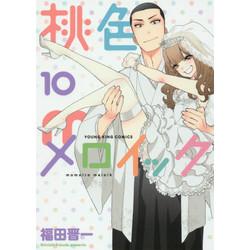 【中古】桃色メロイック (1-10巻) 全巻セット【状態:可】