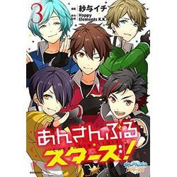 あんさんぶるスターズ! (1-3巻 最新刊) 全巻セット