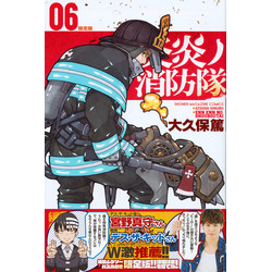炎炎ノ消防隊(6) 限定版