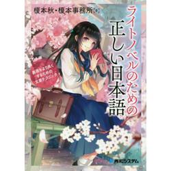 ライトノベルのための正しい日本語