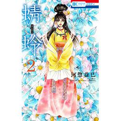 蜻蛉 (1-2巻 最新刊) 全巻セット