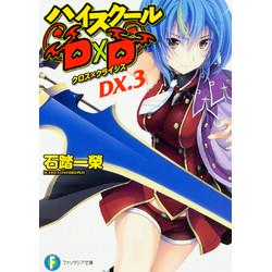 【ライトノベル】ハイスクールD×D DX. (全3冊) 全巻セット