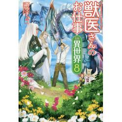獣医さんのお仕事 in 異世界(8)