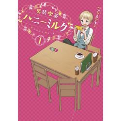 男装喫茶ハニーミルク(1)