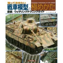 知っておきたい戦車模型の極め方 塗装/ウェザリングテクニックガイド