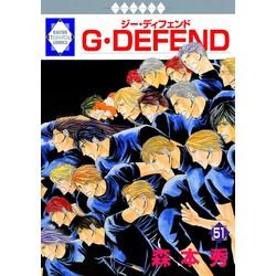 【中古】G・DEFEND (1-51巻) 全巻セット【状態:可】