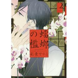 【中古】蟷螂の檻 (1-2巻) 全巻セット【状態:良い】