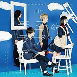 TVアニメ『小林さんちのメイドラゴン』 OP主題歌「青空のラプソディ」/fhana