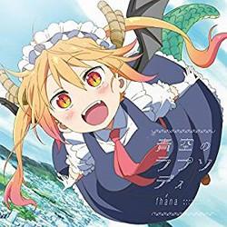 TVアニメ『小林さんちのメイドラゴン』 OP主題歌「青空のラプソディ」(アニメ盤)/fhana