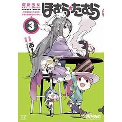 魔法少女ほむら☆たむら (1-3巻 最新刊) 全巻セット