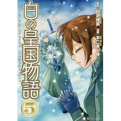 白の皇国物語 (1-5巻 最新刊) 全巻セット