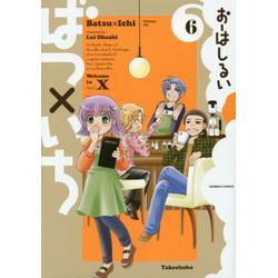 ばつ×いち (1-6巻 最新刊) 全巻セット