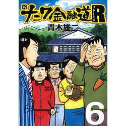 【中古】新ナニワ金融道R (1-6巻) 全巻セット【状態:可】