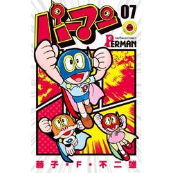 パーマン [新装版] (1-7巻 最新刊) 全巻セット