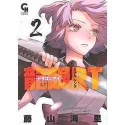 龍眼RT‐ドラゴンアイ‐ (1‐2巻 最新刊) 全巻セット