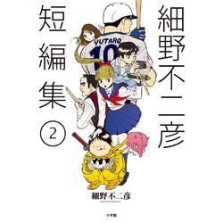 細野不二彦短編集 (1‐2巻 最新刊) 全巻セット