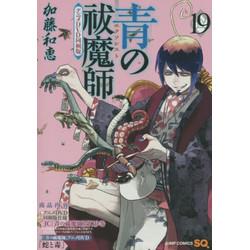 青の祓魔師(19) アニメDVD同梱版