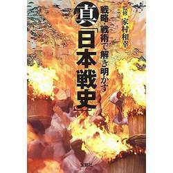 宝島SUGOI文庫真「日本戦史」