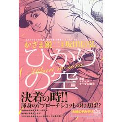 ひかりの空 四菱レディスオープン編(4)