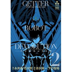 ゲッターロボDEVOLUTION ~宇宙最後の3分間~(2)