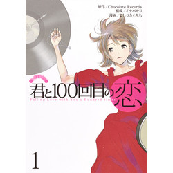 君と100回目の恋(1)