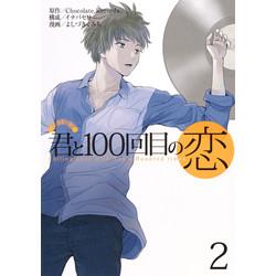 君と100回目の恋(2)