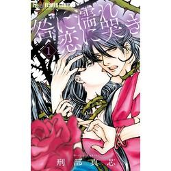 咎に濡れ 恋に哭き(1)