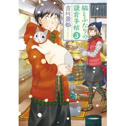 猫とふたりの鎌倉手帖(3)