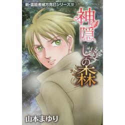 新・霊能者緒方克巳シリーズ(12) 神隠しの森