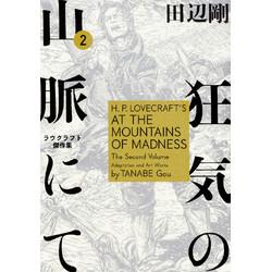 狂気の山脈にて ラヴクラフト傑作集(2)