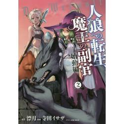 人狼への転生、魔王の副官 -始動編-(2)