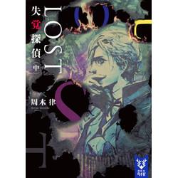 LOST 失覚探偵(中)
